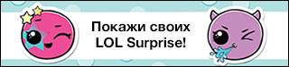 Collect lol surprise banner.jpg